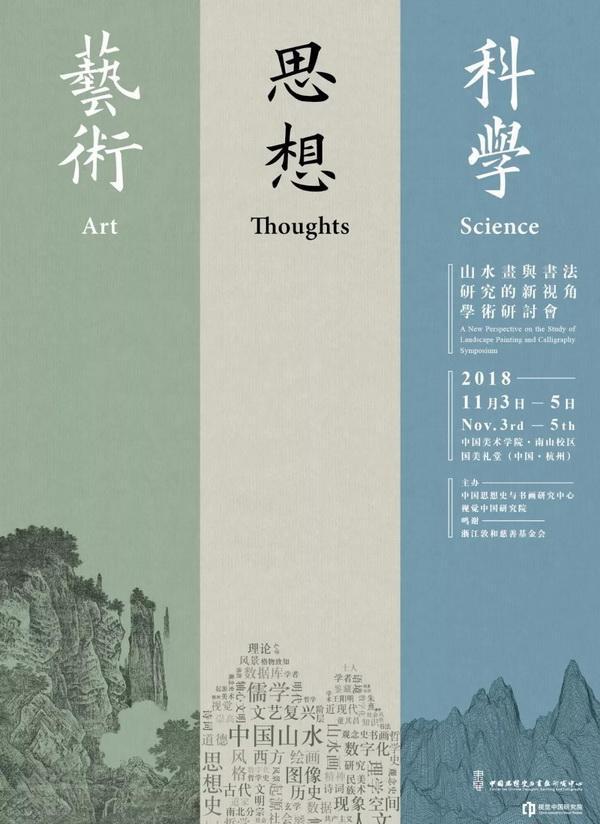 山水和书法何以成为中国文化艺术精神的象征
