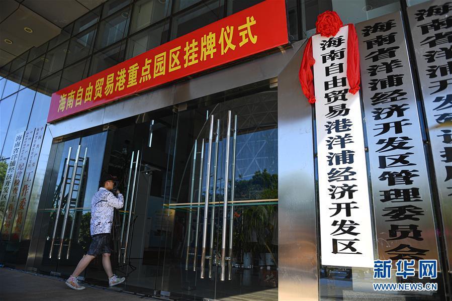 (在习近平新时代中国特色社会主义思想指引下——新时代新作为新篇章·习近平总书记关切事·图文互动)(5)感受开放新魅力——海南自由贸易港建设开局观察