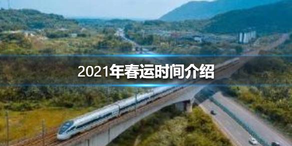 【梗百科攻略】2021年春运什么时候开始(详细教程)
